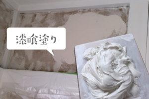 砂壁に漆喰をぬる