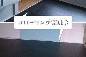 畳部屋から洋室フローリングの床へDIYリフォーム完成