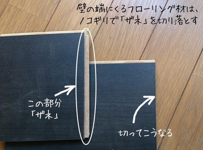 フローリング材のザネの部分をノコギリで切る