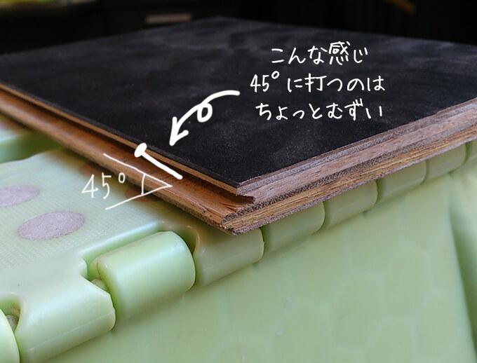 フローリングの隠し釘を45°に打つ