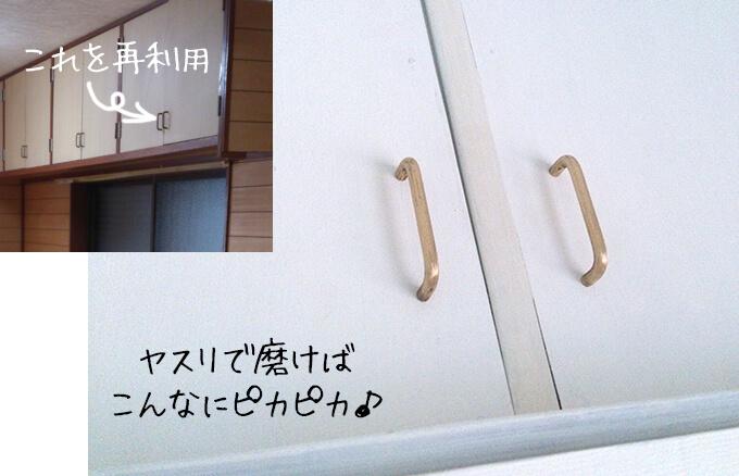 天袋の扉を洋風にDIYリメイク 取っ手をやすりで磨く