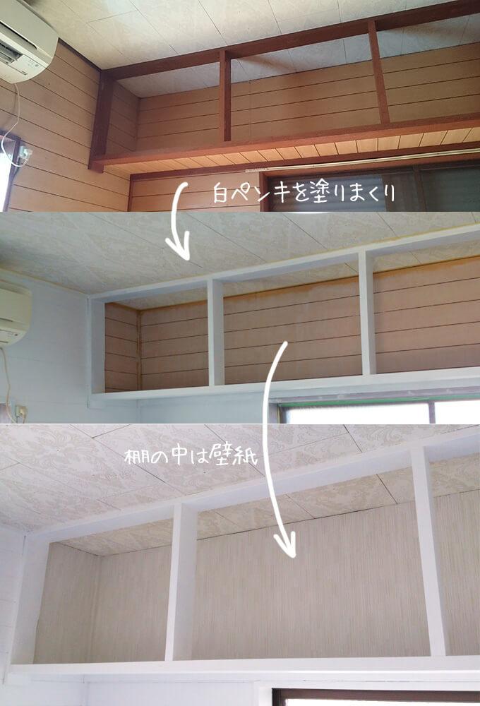 天井に据置の棚をDIYリフォーム  アフター