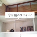 天井に据置の変な棚をDIYリフォーム