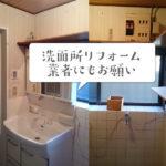洗面所リフォームの防水パンと床は業者にお願い