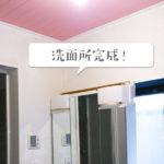 洗面所DIY 天井と壁を仕上げて完成