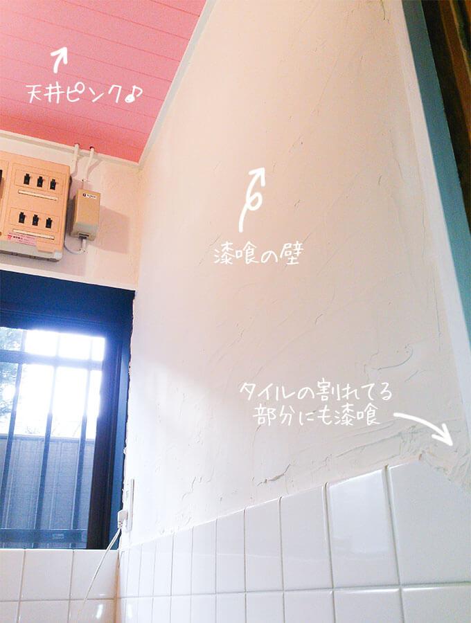 洗面所DIY壁の漆喰と天井をピンクにペンキ塗り