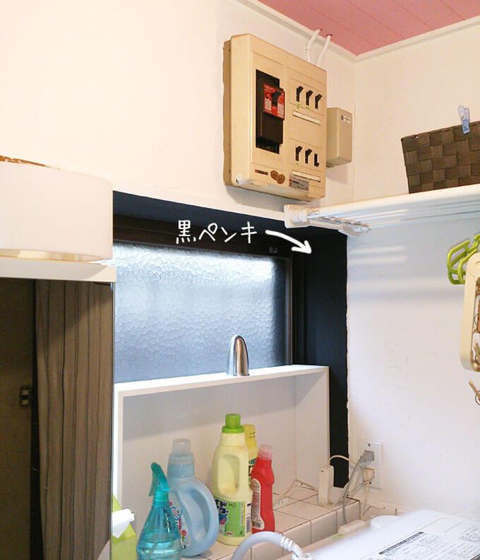 洗面所DIY アフター 窓枠は黒ペンキで塗る