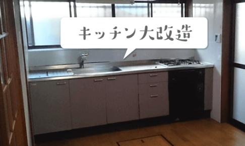 キッチン大改造