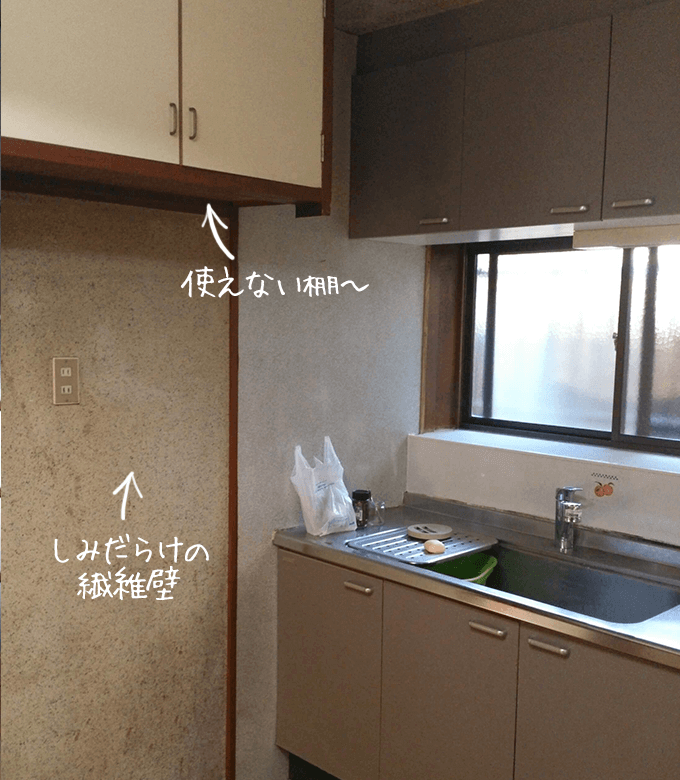キッチンDIYビフォー しみだらけの繊維壁と使いずらい頭上の棚