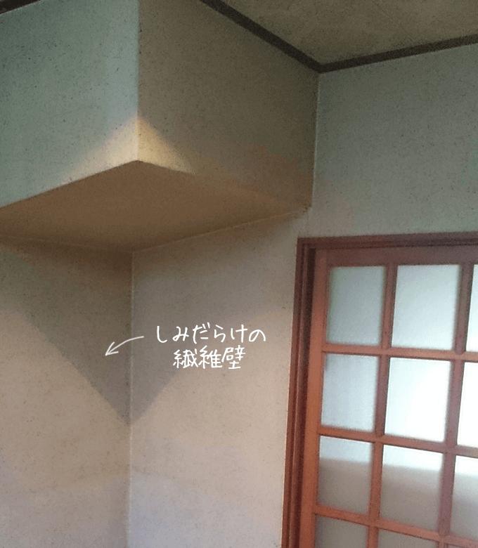 キッチンDIYビフォー しみだらけの繊維壁