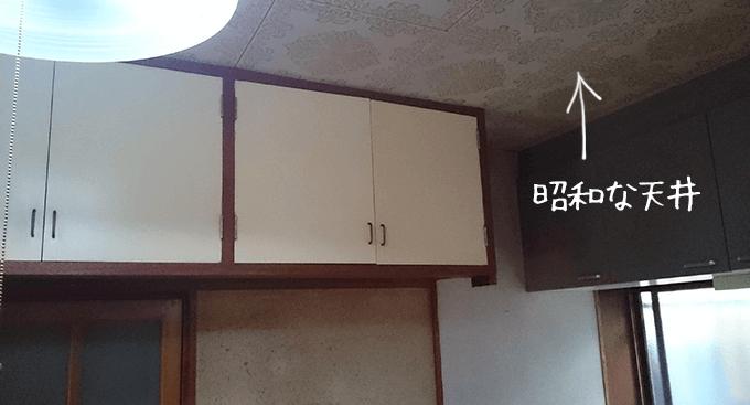 キッチンDIYビフォー ノスタルジックな昭和の天井