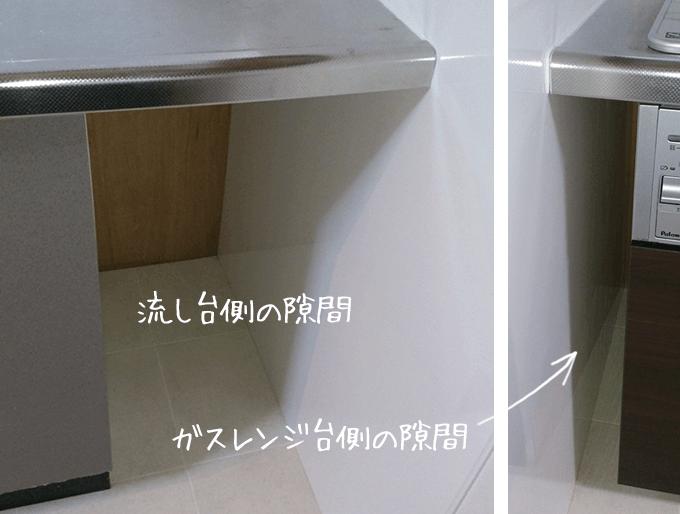 キッチンDIY 流し台下の隙間とレンジ台側の隙間