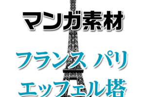 マンガ背景素材 フランス パリ エッフェル塔