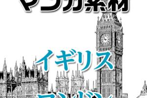 マンガ背景素材 イギリス ロンドン ビックベン
