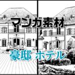マンガ背景素材 豪邸 ホテル お金持ちが住む洋館