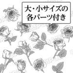 マンガ背景素材 バラ 薔薇 パーツ
