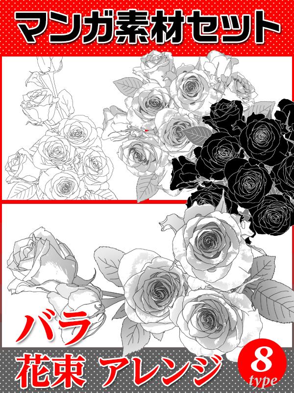 マンガ背景素材 バラ 薔薇