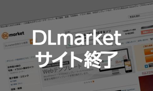 ダウンロード販売サイト「DLmarket」終了からネット販売リスクを学ぶ