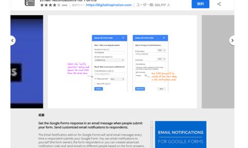 Googleフォームアドオンで自動返信メールを作る