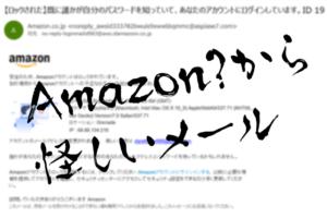 Amazonを名乗る怪しいメール